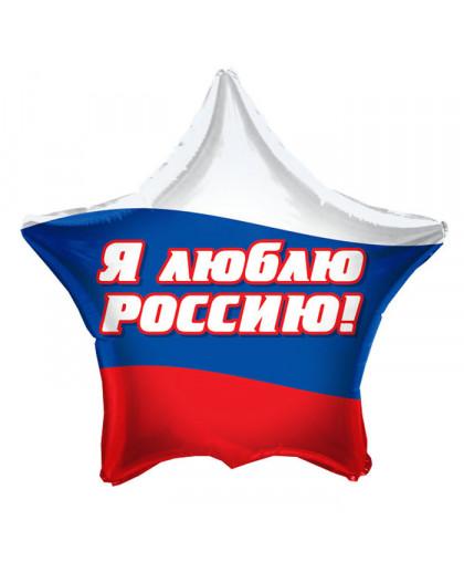 Звезда (Я люблю Россию)