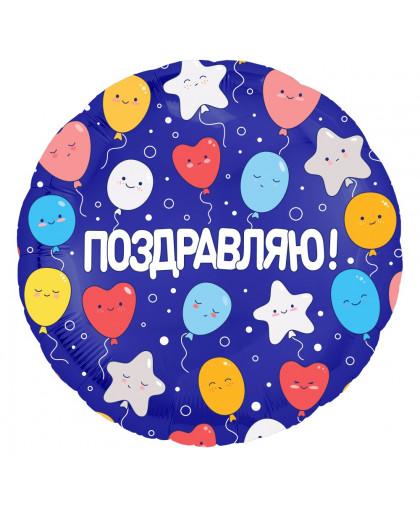 Круг Поздравляю (шарики)