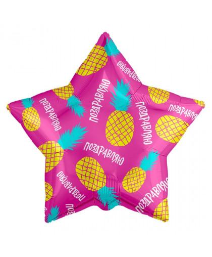 Фольгированная звезда поздравляю (ананасы)
