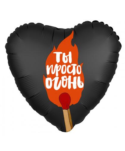 Сердце Ты просто огонь