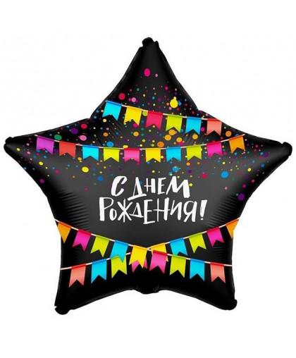 Звезда с Днем рождения (флажки)
