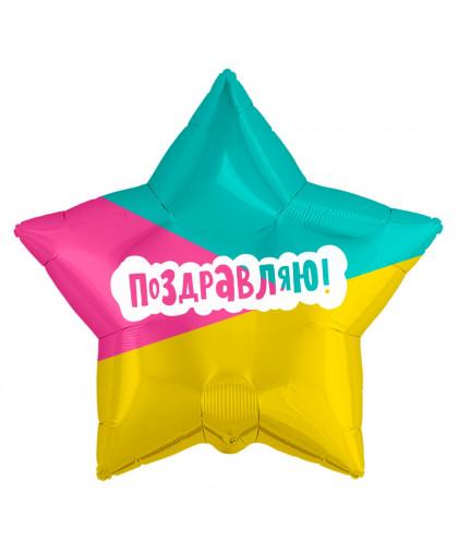Звезда Поздравляю (трехцветная)