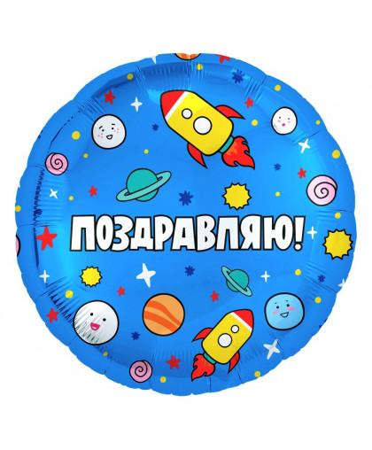 Круг поздравляю космический