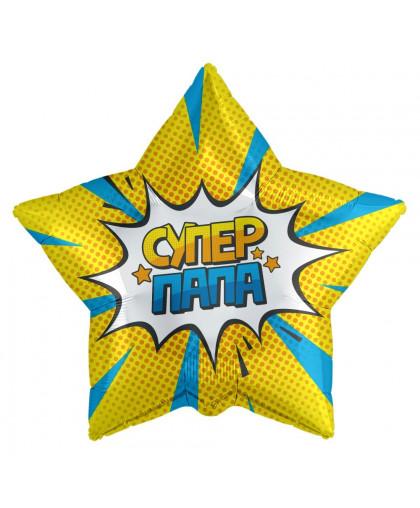 Фольгированная звезда супер папа (золото)