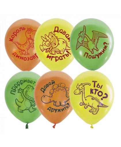 Гелиевые шары Динозавры (надписи)