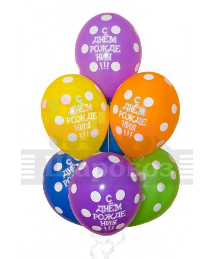 Шары Горошек с Днем рождения